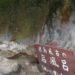 霧島の野湯 「目の湯」は霧島最古の岩風呂
