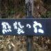 熊襲(くまそ)の穴に日本武尊を訪ねて